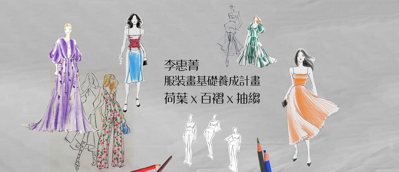 李惠菁服裝畫基礎養成計畫:荷葉x百褶x抽縐