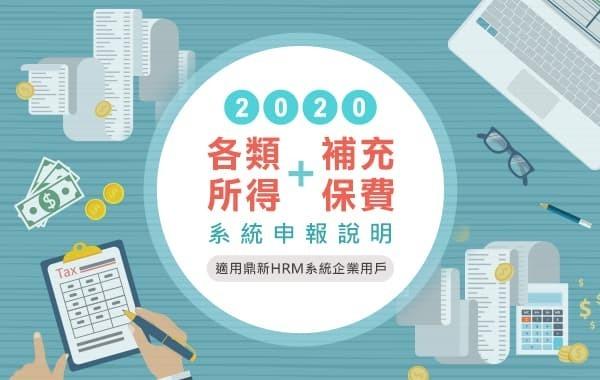 2020各類所得系統申報說明