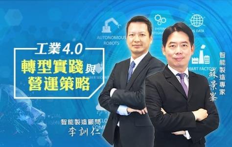 工業4.0轉型實踐與營運策略