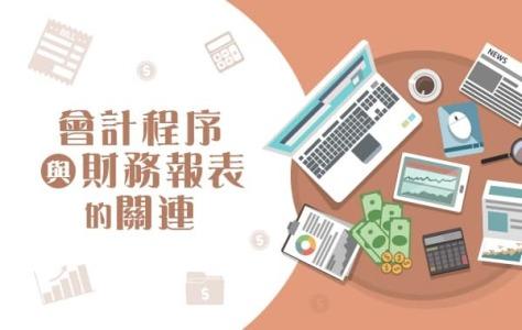 會計程序與財務報表的關連