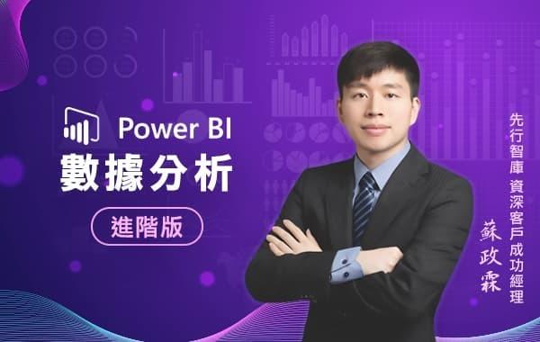 Power BI 數據分析|進階版