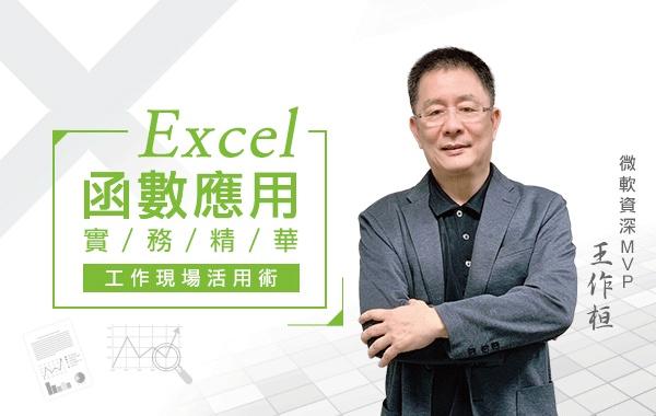 Excel函數應用實務精華