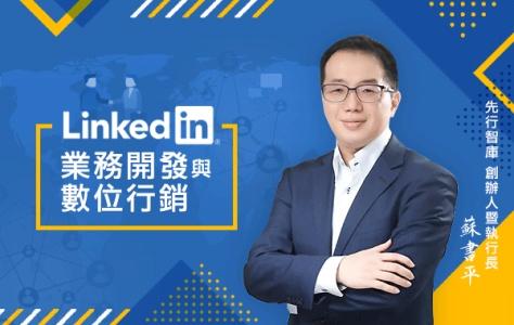 LinkedIn業務開發與數位行銷