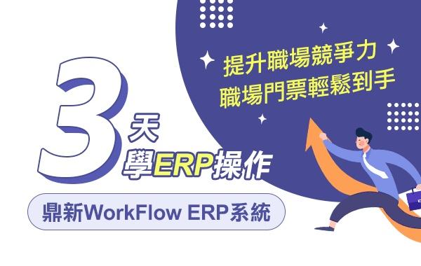 學ERP操作-WorkFlow