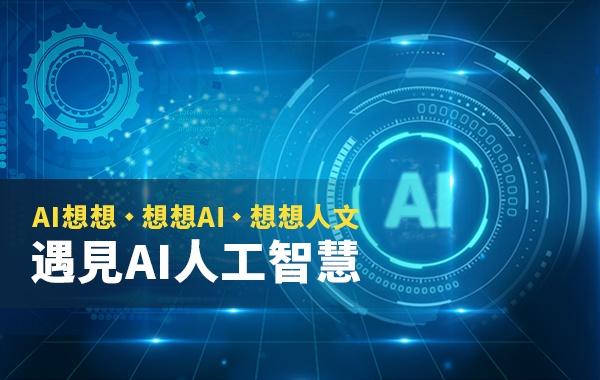 遇見AI人工智慧