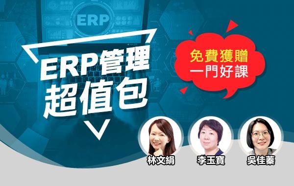 ERP管理超值包