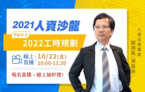 【10/22直播報名】2022工時排班規劃