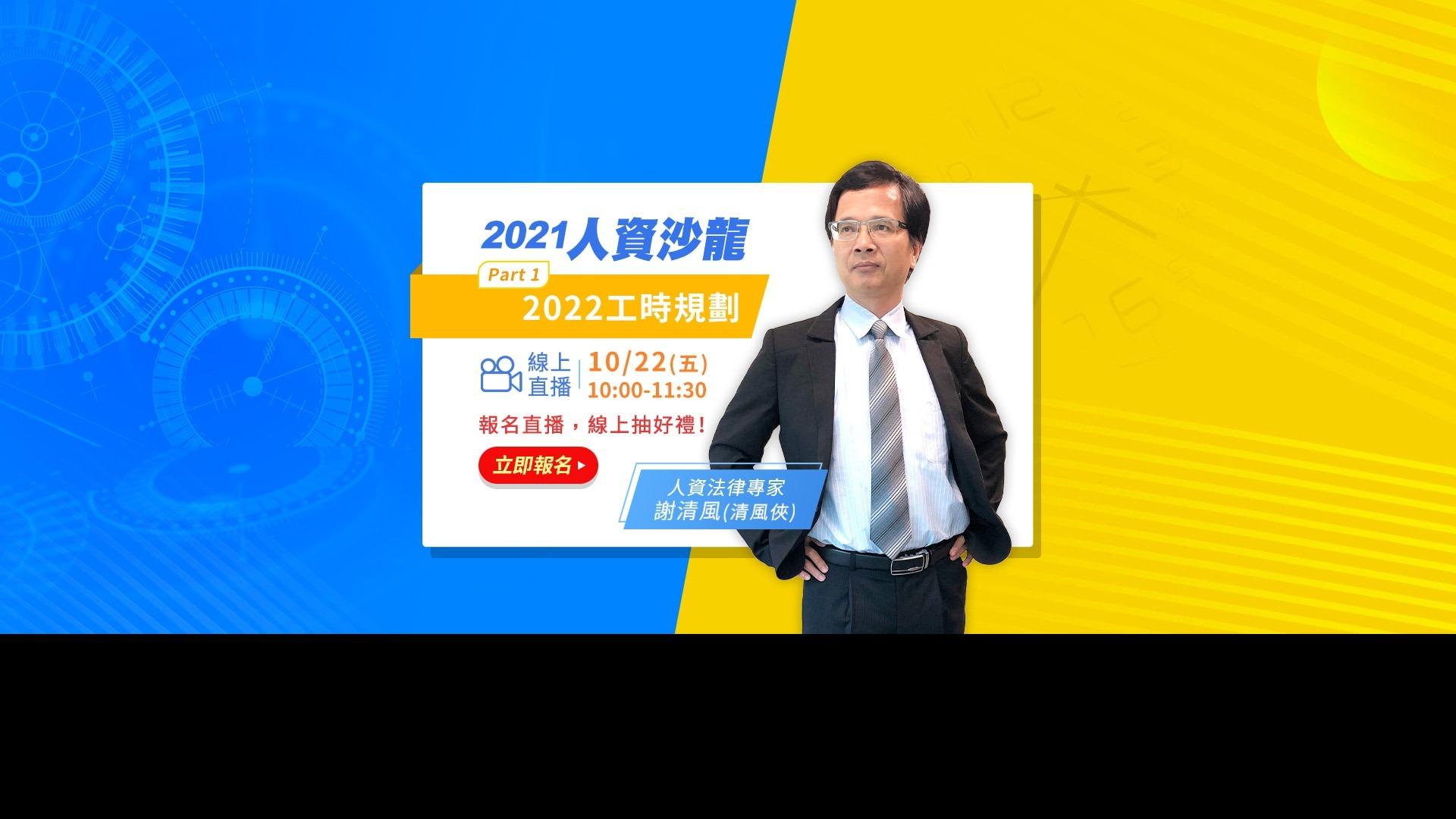 人資沙龍-2022工時規劃