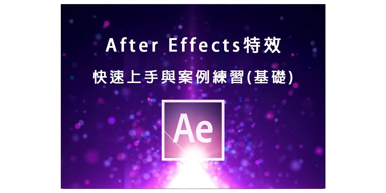 After Effects 課程