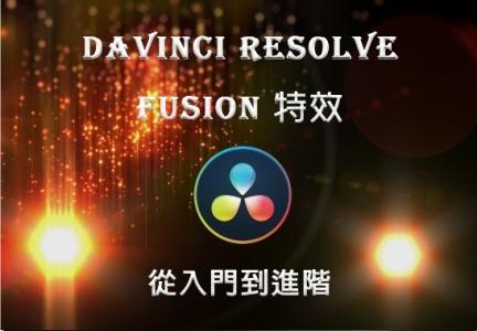 Davinci Resolve Fusion 特效 從入門到進階