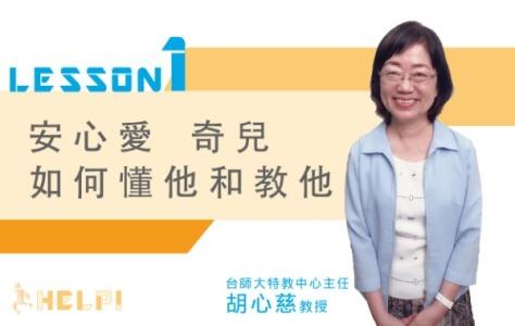 安心, 特殊兒教養, 胡心慈, 師大特教, 父母線上課程