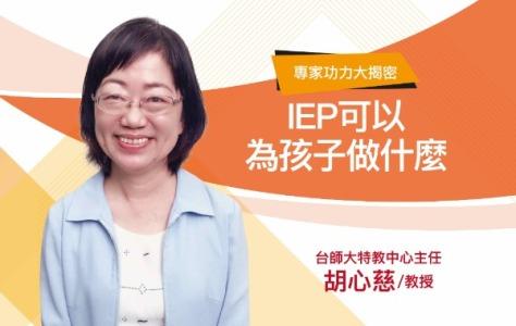IEP,胡心慈,師大特教, 父母線上課程