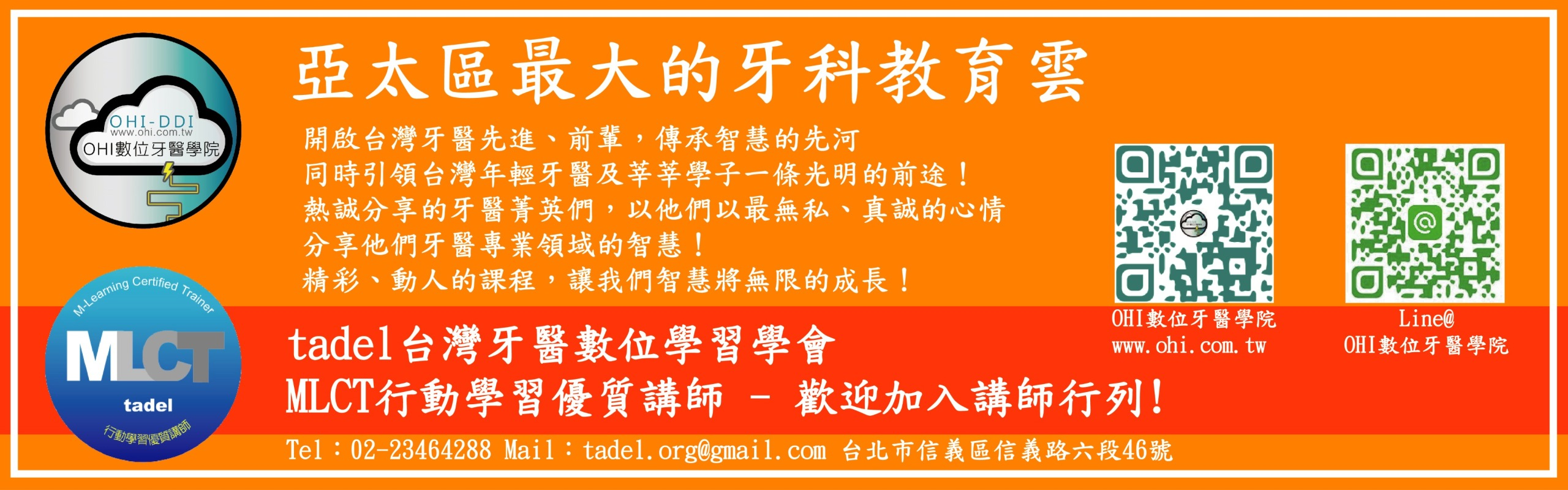 MLCT優質講師-曾明清醫師