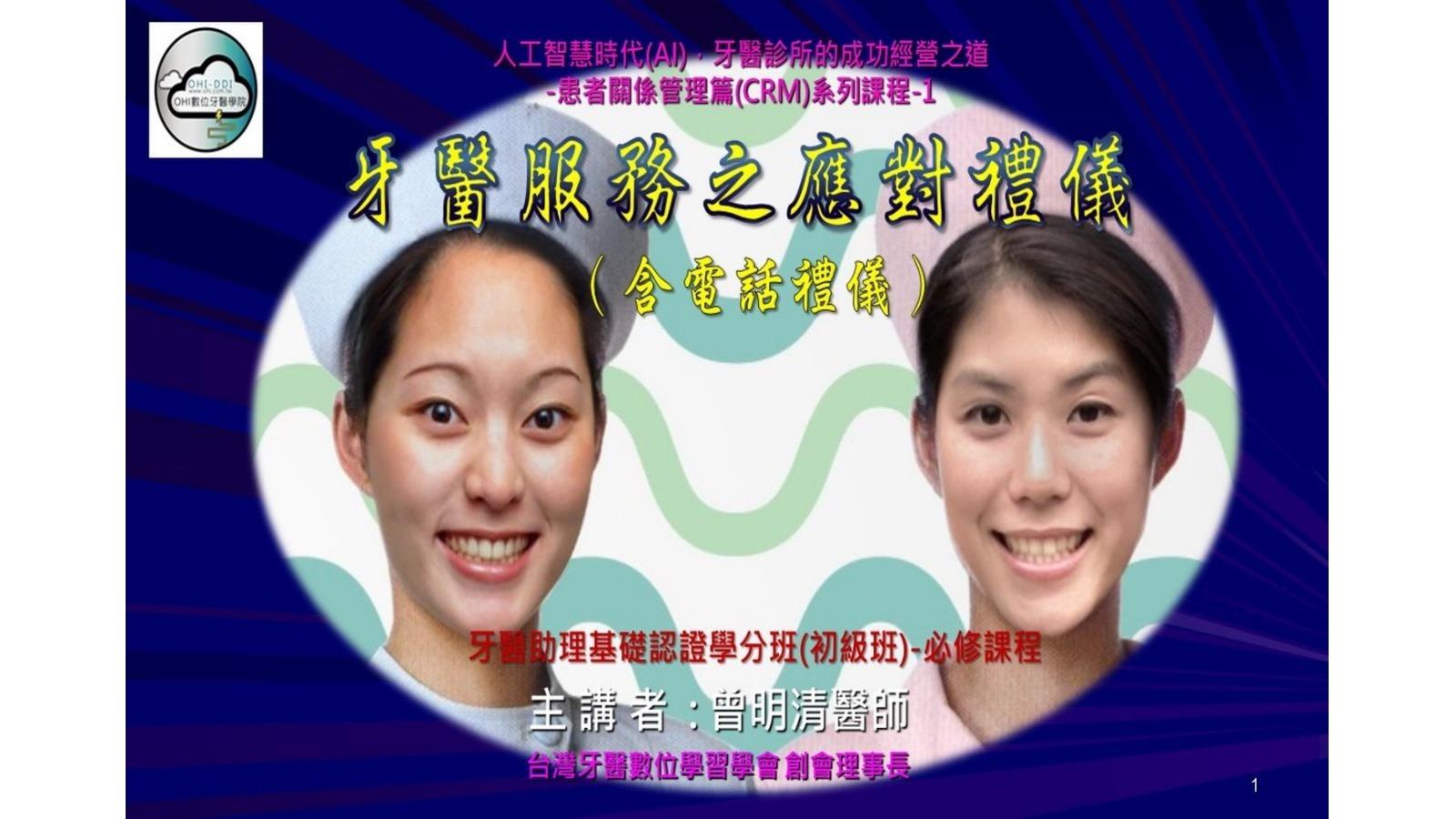 牙醫助理之應對禮儀(含電話禮儀)(初級班必修課程)12/15以前,預約特價只要NT$499元