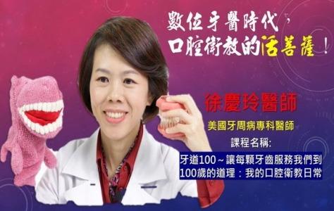 講師-徐慶玲-牙道100-讓每顆牙齒服務我們到100歲的道理-我的口腔衛教日常(牙助課程)
