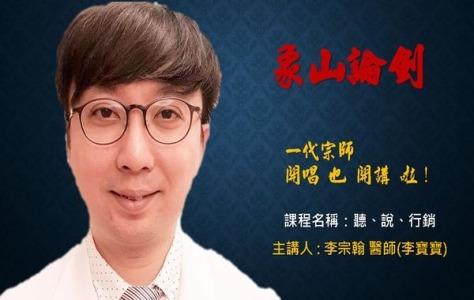 講師-李宗翰-聽‧說‧行銷(牙助課程)