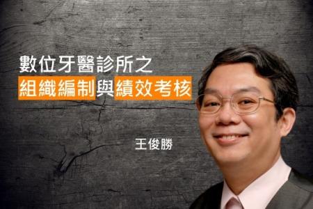 講師-王俊勝-牙醫院所組織編制、人資、薪資、績效考核與激勵管理(牙助課程)