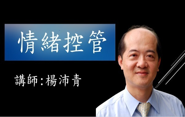 講師-楊沛青-情緒控管