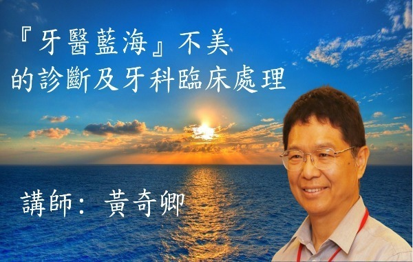 講師-黃奇卿-『牙醫藍海』不美(Unattractive)的診斷及牙科臨床處理