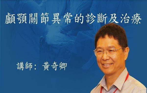 講師-黃奇卿-顱顎關節異常的診斷及治療