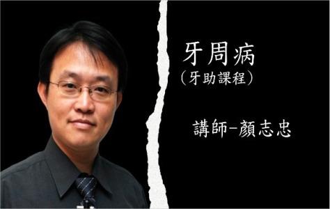 講師-顏志忠-牙周病(牙助課程)