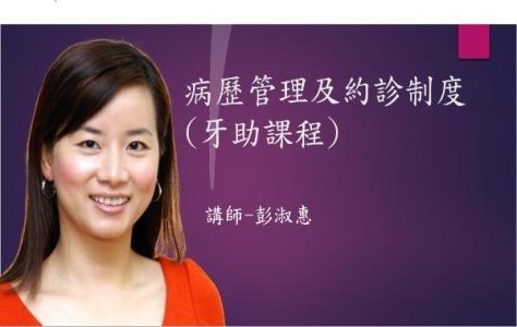 講師-彭淑惠-病歷管理及約診制度