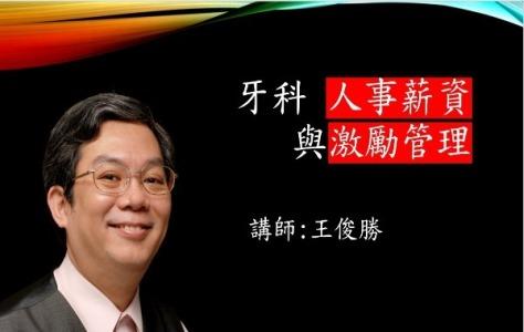 講師-王俊勝-牙科人事薪資與激勵管理