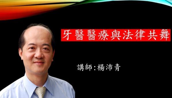 講師-楊沛青-牙醫醫療與法律共舞