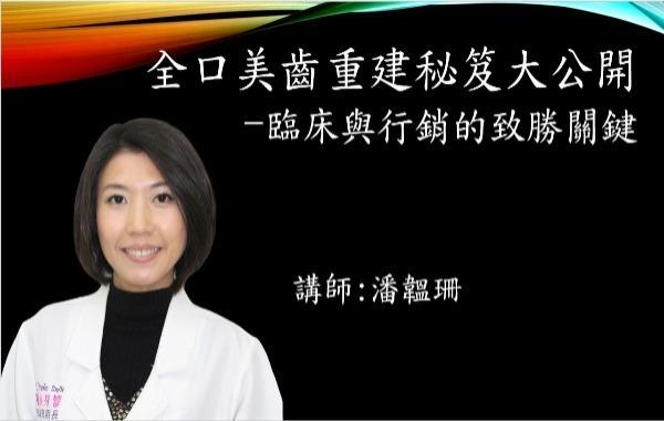 講師-潘韞珊-全口美齒重建秘笈大公開-臨床與行銷的致勝關鍵