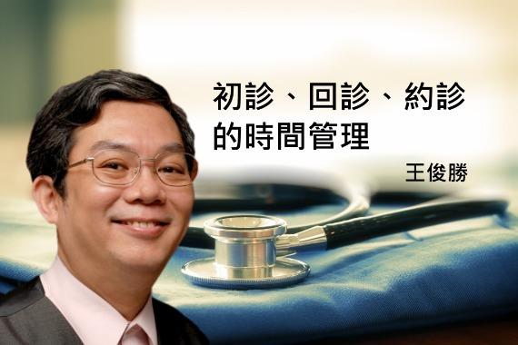 講師-王俊勝-初診、回診、約診的時間管理(牙助課程)