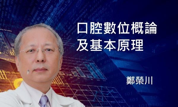 講師-鄭榮川-口腔數位概論及基本原理