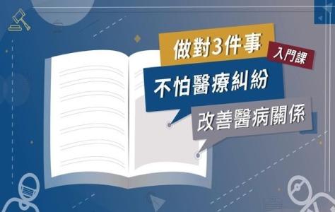 鄧政雄:做對3件事,不怕醫療糾紛,改善醫病關係入門課