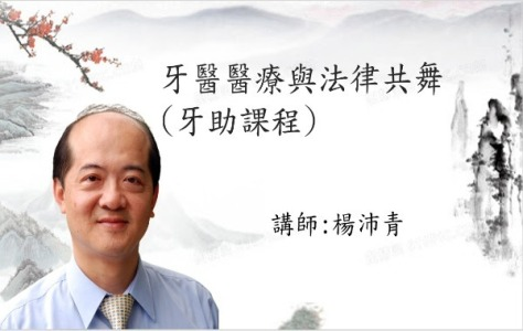 講師-楊沛青-牙醫醫療與法律共舞(牙助課程)