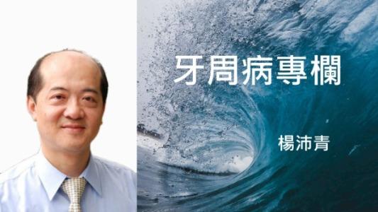 講師-楊沛青-牙周病專欄(牙助課程)