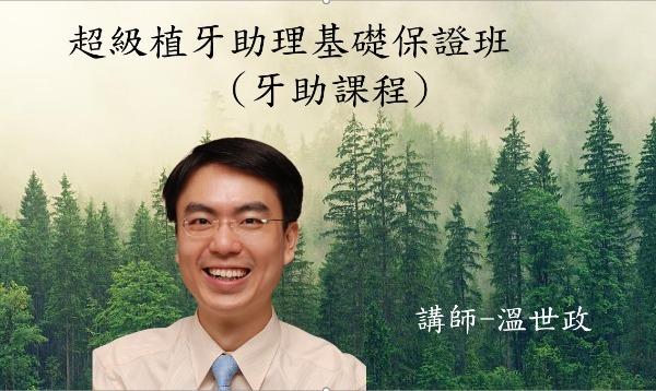 講師-溫世政-超級植牙助理基礎保證班(牙助課程)