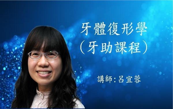 講師-呂宜蓉-牙體復形學(牙助課程)