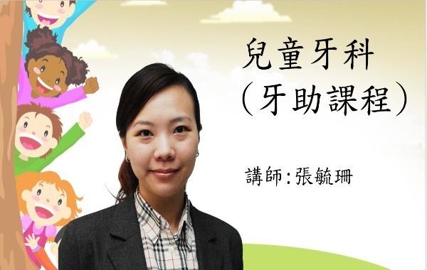 講師-張毓珊-兒童牙科(牙助課程)