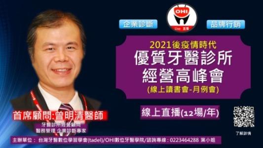 首席顧問:曾明清醫師牙醫診所經營顧問   醫務管理 企業診斷專家