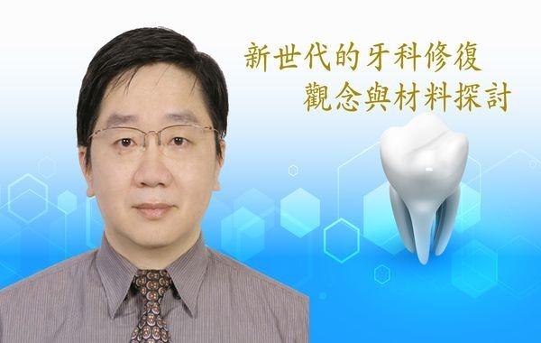 江濤-新世代的牙科修復觀念與材料探討(無學分)