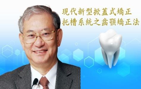 鄭文韶-現代新型掀蓋式矯正托槽系統之齒顎矯正法(無學分)