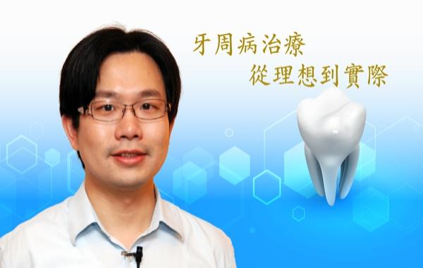 紀泓輝-牙周病治療-從理想到實際