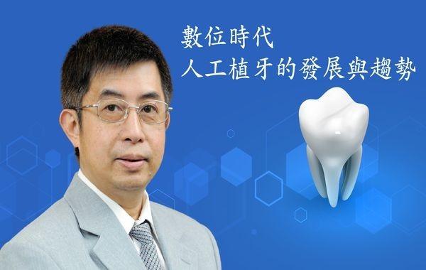 劉南佑-數位時代,人工植牙的發展與趨勢(無學分)