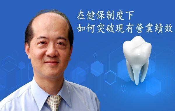 楊沛青-在健保制度下,如何突破現有營業績效(無學分)