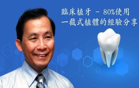 周建堂-臨床植牙-80%使用一截式植體的經驗分享(無學分)