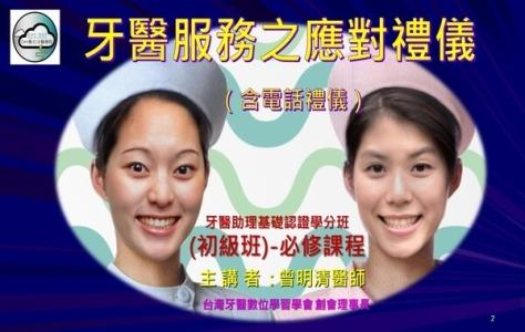 講師-曾明清-牙醫助理之應對禮儀(含電話禮儀-初級班)(牙助課程)